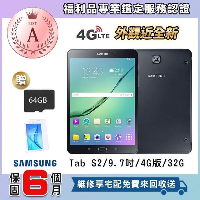 【SAMSUNG 三星】福利品Galaxy Tab S2 4G 9.7吋 平板電腦(贈32G記憶卡+皮套+鋼化膜)