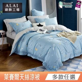【ALAI寢飾工場】台灣製 3M吸濕排汗萊賽爾天絲涼被(多款任選 150×190cm±5%)