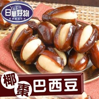 日華好物天然椰棗巴西豆營養補給組