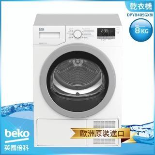 【歐洲原裝進口】beko英國倍科-8公斤熱泵式變頻滾筒乾衣機(DPY8405GXBI)
