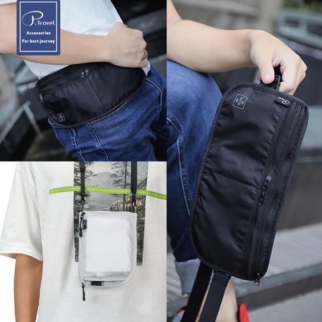【P.travel】三用防搶包 RFID隱形 隨身防盜 防掃描側錄 腰包掛頸包側背包 護照證件夾 旅遊收納包