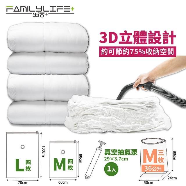 【FL生活+】超值12件真3D立體大型加厚壓縮袋(直上直下放置-衣物納超便利)/