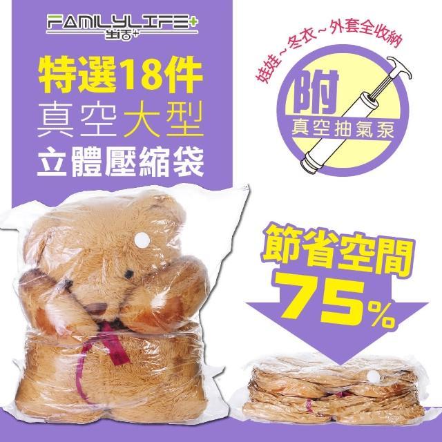 【FL生活+】特選18件真空大型立體壓縮袋(娃娃-冬衣-外套全收納)/