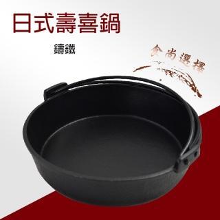 日式壽喜鍋(26cm)