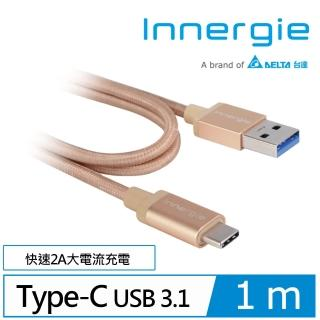 【Innergie】MagiCable USB-C to USB-A 充電傳輸線 金 1m(USB 3.1)