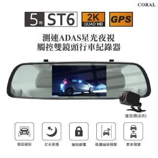 【CORAL/ODEL】雙12限定觸控GPS測速行車紀錄器ST6(贈32G記憶卡)