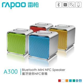 【rapoo 雷柏】A300(藍牙迷你NFC音箱)