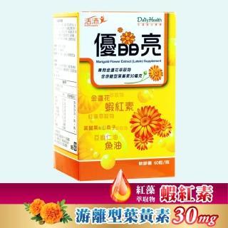 【生達醫藥集團】優晶亮游離型葉黃素軟膠囊60粒/瓶(蝦紅素保護更給力)