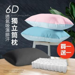 【CERES席瑞絲】6D立體透氣排汗獨立筒枕 2入組(粉彩繽紛系列-三色任選)