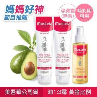 【Mustela 慕之恬廊】孕媽咪推薦組(孕膚霜-無香X2+孕膚油X1)