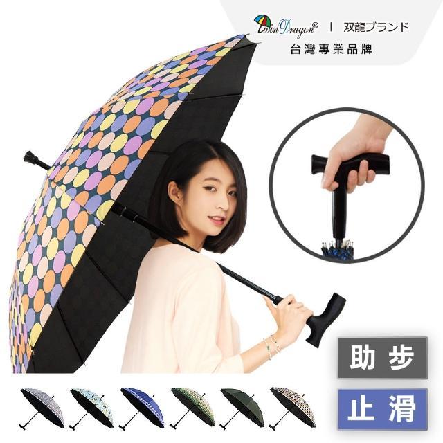【雙龍牌】降溫彩膠T型孝親傘 拐杖手把黑膠自動直傘 止滑助步傘(防風玻纖晴雨傘抗UV遮陽傘A6405)
