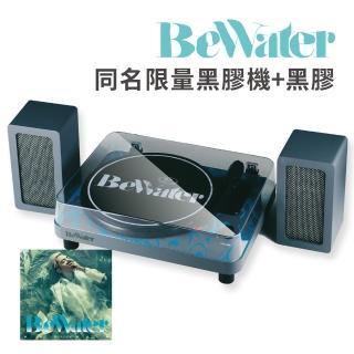 【Shinygoods】謝和弦BeWater同名限量黑膠唱機+黑膠唱片