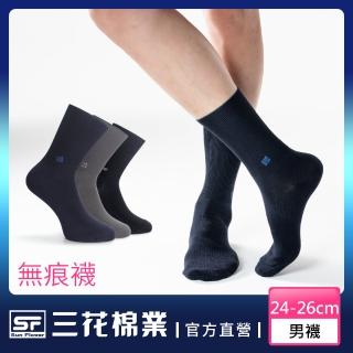 【SunFlower 三花】三花無痕肌休閒運動襪.襪子(無痕襪/運動襪/中長襪/中統襪)