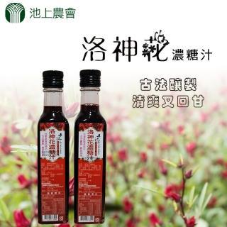 【池上農會】池農洛神花醬汁(300g-瓶)