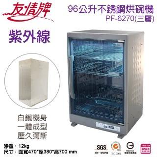 【友情牌】96公升三層不鏽鋼紫外線烘碗機//雙筷盒(PF-6270)/