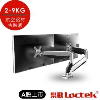 【樂歌Loctek】人體工學 雙螢幕電腦螢幕支架(氣彈簧懸臂系統 航空鋁材 快裝旗艦版)