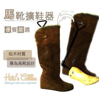 【糊塗鞋匠】A09 馬靴擴鞋器(2支)