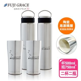 【FUJI-GRACE二杯二瓶】304不鏽鋼雙層真空陶瓷易潔噴層水杯500ml+保溫瓶750ml