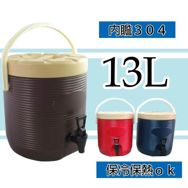 【第二代】不鏽鋼保溫保冷茶桶-13L(多色可選)