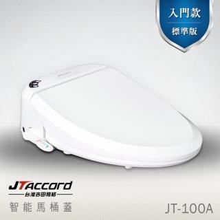 【JTAccord 台灣吉田】JT-100A 智能型微電腦馬桶蓋(暖座溫水)
