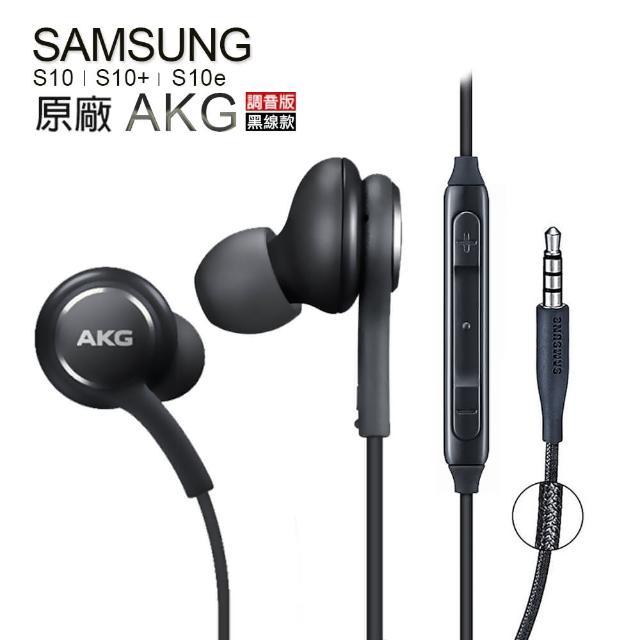 【SAMSUNG 三星】Galaxy S10/S10E/S10 Plus AKG 3.5mm線控耳機(EO-IG955 密封袋裝 S10 S9 S8 Note9)
