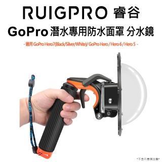 【RUIGPRO睿谷】GoPro HERO/7/6/5 運動相機 潛水專用防水面罩 分水鏡(潛水專用防水鏡)