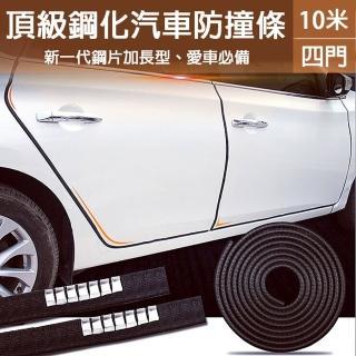 【威力鯨車神】專業型車門鋼片防撞條/汽車防撞條(10米-四門用-車門防撞)