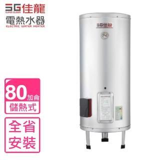 【佳龍】全省安裝80加侖儲備型電熱水器立地式(JS80-B)