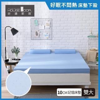 【House Door 好適家居】10cm厚藍晶靈涼感記憶床墊-雙大6尺(日本大和抗菌表布)