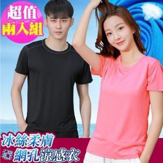 【NEW POWER】超值兩入組_機能冰絲柔膚網孔涼感衣-8色可選(男女款/冰絲涼感/排汗衫/透氣網孔)