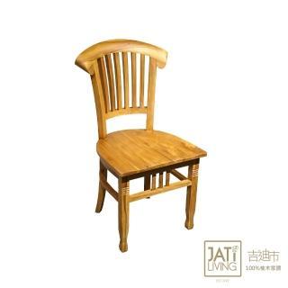 【吉迪市柚木家具】實木條狀弧形椅背休閒椅/餐椅