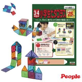 【People】中年級益智磁性積木(小學3、4年級-STEAM教育玩具)