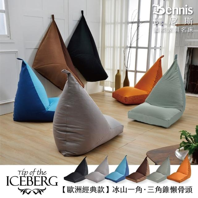 【班尼斯】冰山一角•三角錐懶骨頭