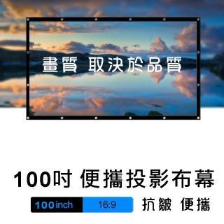 【QHL 酷奇】100吋 增豔便攜投影布幕(投影畫質更清晰 宛如真實呈現)