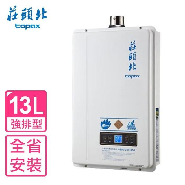 【莊頭北】全省安裝 13公升數位適恆溫分段火排DC強制排氣熱水器(TH-7139FE)