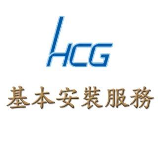 【送6%mo幣-HCG 和成】HCG 瓦斯爐安裝服務(傳統檯爐)