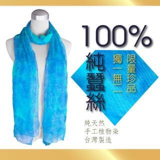 【LASSLEY】100%蠶絲絲巾-限量渲染系列 純淨藍-大(台灣製造 手工植物染 純蠶絲混色系披肩)
