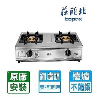 【莊頭北】雙控定時銅爐頭不鏽鋼傳統台爐(TG-6311