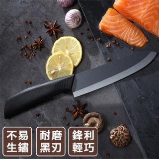 【小茉廚房】匠心鍛造 鋒利輕巧 黑刃 精密陶瓷刀 水果刀 料理刀 不易生鏽 耐磨堅固(附刀套)