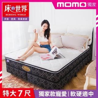【床的世界】美國首品名床寵愛Pamper乳膠三線獨立筒床墊-雙人特大