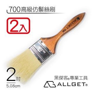 【ALLGET】700高級仿鬃絲刷 2吋(2入組合)