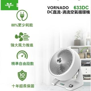 【VORNADO 沃拿多】渦流空氣循環機633DC-白色(適用坪數8-12坪)