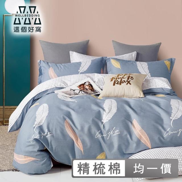 【這個好窩】台灣製100%精梳純棉床包枕套組(單人/雙人/加大)/
