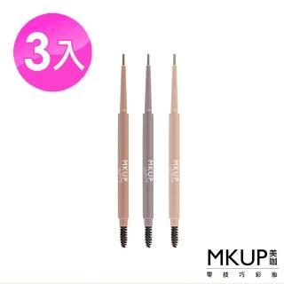 【MKUP 美咖】眉筆3入組★2mm不怕水眉膠筆 三色 棕灰色 深棕色 淺棕色