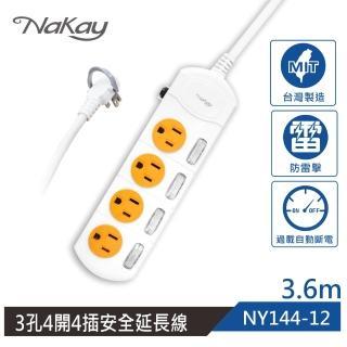 【NAKAY】4開4插安全延長線3.6M(NY144-12)