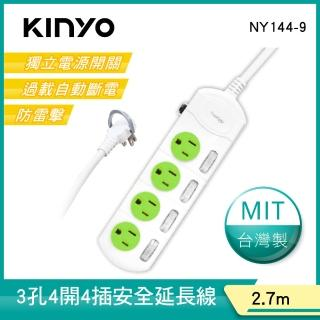 【NAKAY】4開4插安全延長線2.7M(NY144-9)