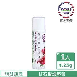 【NOW娜奧】美國USDA有機認證紅石榴潤唇膏 4.25g -7753
