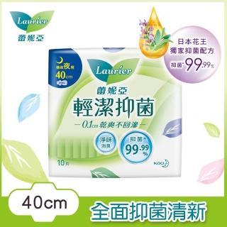 【Laurier 蕾妮亞】輕潔抑菌衛生棉_極長夜用型40cm(10片/包)
