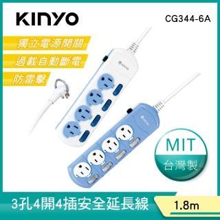 【KINYO】4開4插安全延長線1.8M(CG344-6A)