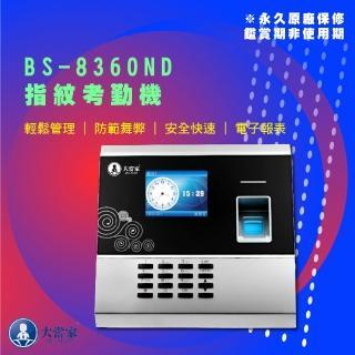 【大當家】領先業界密碼/ID卡考勤機 單保固14個月BS-8360ND指紋(單機版USB上傳下載)